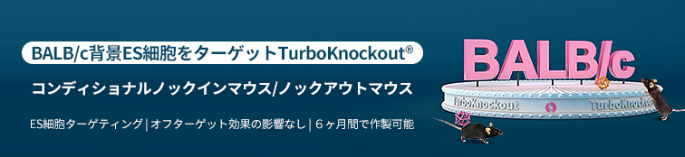 TurboKnockout<sup>®</sup> 遺伝子ターゲティングサービス