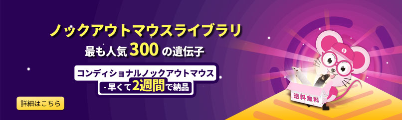 https://www.cyagen.jp/community/promotions/300-cko-best-selling.html
